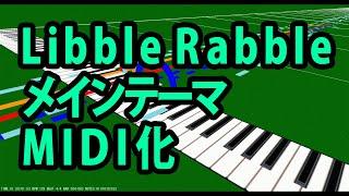 リブルラブル カルテット~ピアノ四重奏曲~ (Libble Rabble Piano quartet) 大野木宣幸【BGM】