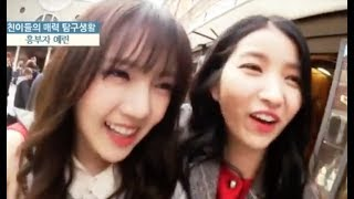 Download Video [ENG] Super Cute Yerin in The Friends in Adriatic Sea Ep1 MP3 3GP MP4