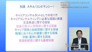 岡田 昌毅氏講演「キャリアコンサルタントにとって大切なこと~自分と向き合うことと組織への働きかけ~」