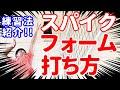 バレー選手がスパイクフォーム・打ち方を修得する練習法!!【コツ満載!!】