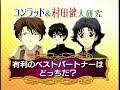 Kyo Kara Maoh! Daikenkyuu! ~Who is Yuuri's best partner!?~