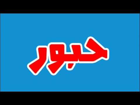 ما معني اسم حبور في اللغة العربية ما معني كلمة حبور في اللغة العربية معنى اسم حبور بالاسلام Youtube