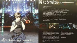 PSYCHO PASS サイコパス 映画チラシ 2015年1月9日公開 塩谷直義監督 関...