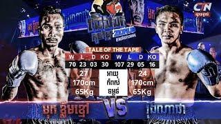 Mut Kloemkmav (Cam) Vs (Thai) Rong Napha, 17/November/2018, CNC Boxing
