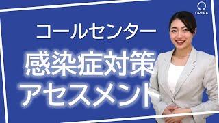株式会社OPERA 【コールセンター感染症対策 サービス概要】