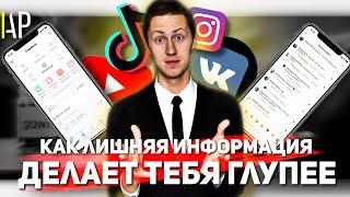 Телевизор и новости Лента в соцсети Видео на ютубе Как лишняя информация делает тебя глупее
