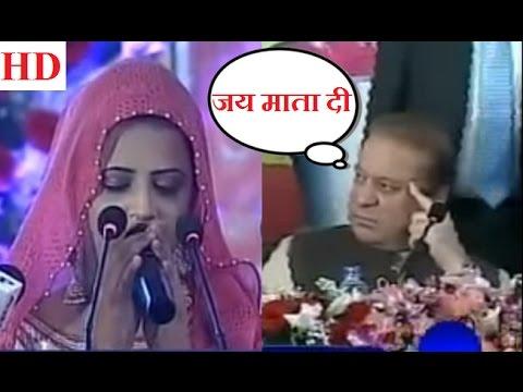 Gayatri Mantra In Pakistan and PM Nawaz Sharif Reaction। पाकिस्तान में गायत्री मंत्र और नवाज शरीफ