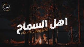 اهل السماح (بالشكل الجديد)  - أحمد التونسي وعبسلام - ريمكس | CODE Remix