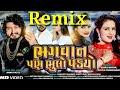 Bhagwan Pan bhulo padyo Prem ma DJ mix