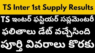 TS Inter 1st Year Supply Results released 2019 - TS Inter 1st Year Supplementary results today news