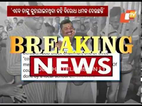 Afternoon Round Up 19 Jan 2018   Latest News Update Odisha - OTV