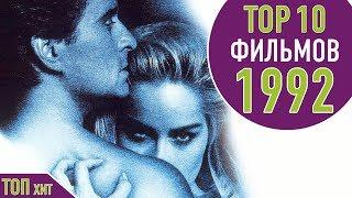 ТОП 10 ФИЛЬМОВ 1992 ГОДА | TOP 10 MOVIES OF 1992