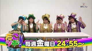 2015年4月~2017年9月、BSフジで放送されたミニ番組。 清井咲希 堀くるみ 根岸可蓮 春名真依 彩木咲良.