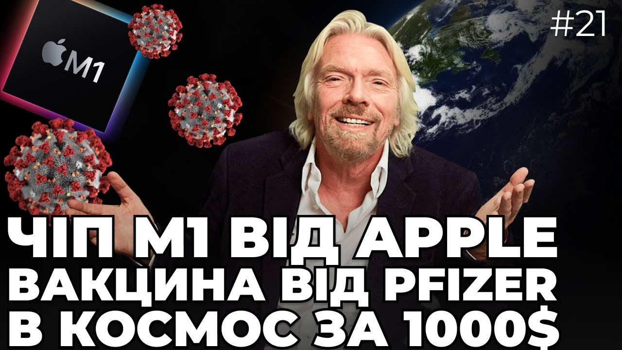 Презентація APPLE | Вакцина від PFIZER | Політ у космос за 1000$ від Virgin