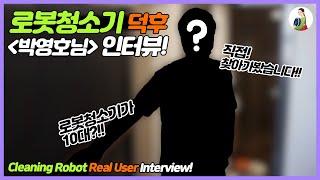 로봇청소기 실사용자 인터뷰 제1화 [박영호님 편]청소로…