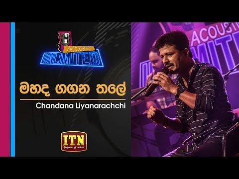 Acoustica Unlimited | Chandana Liyanarachchi - Mahada Gagana Thale | ITN