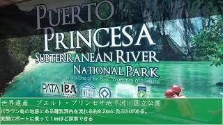フィリピン 世界遺産『プエルト・プリンセサ地底河川国立公園』
