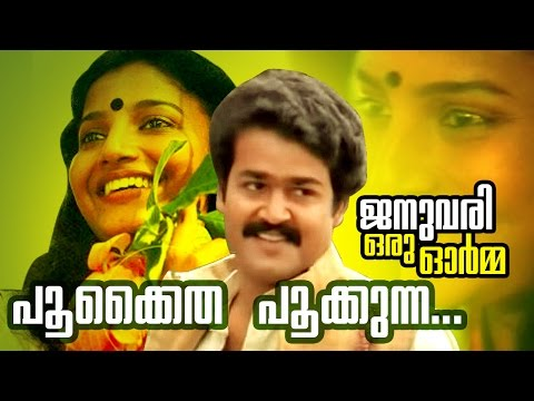 Pookkaitha Pookkunna Lyrics | പൂക്കൈത പൂക്കുന്ന | January Oru Orma Movie Songs Lyrics