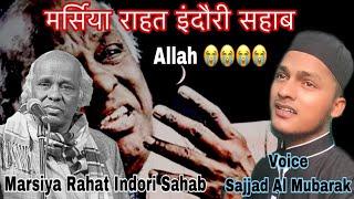 मरसिया राहत इंदौरी साहब न्यू तराना Marsiya Rahat Indori New Nazam _ Sajjad Al Mubarak