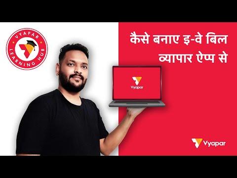 Eway bill generation on Vyapar app. Eway बिल क्या है, किसके लिए है और इसे व्यापार ऍप से कैसे बनाये?