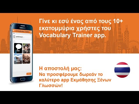 online παιχνίδια γνωριμιών για το iPhone