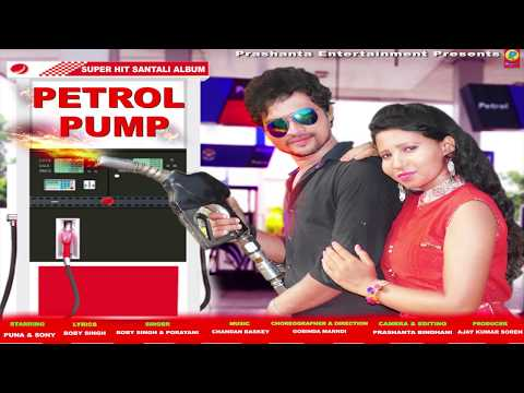New Santali Album PETROL PUMP Promo Video