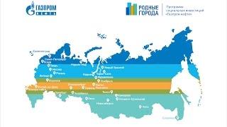 Образовательные проекты в Санкт-Петербурге. Программа «Родные города»