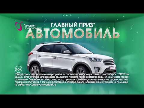 Розыгрыш автомобиля и скидки до 70% с 27 по 29 сентября в ТРЦ «Галерея Новосибирск»