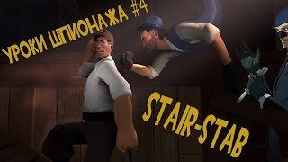 Уроки шпионажа | Как сделать Stair-Stab шпионом [TF2]