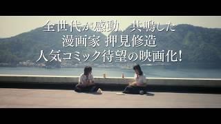 【STORY】 伝わらなくてもいい。伝えたいと思った――。 高校1年生の志乃...