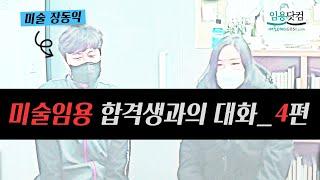 [미술 장동익] 미술임용 합격생과의 대화 4편_미술임용…