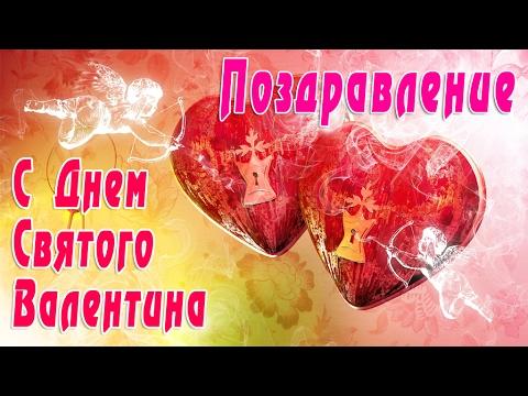 С Днем Святого Валентина | Поздравление - Ржачные видео приколы