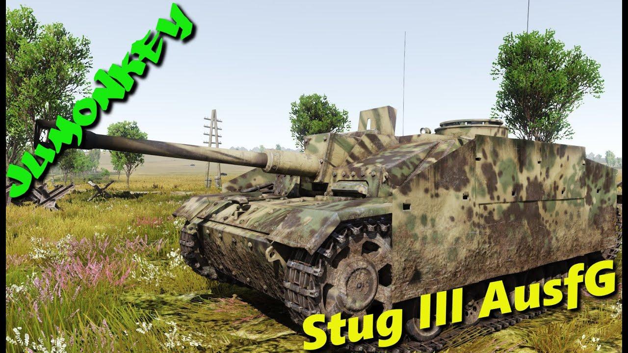 камуфляжи для war thunder танки stug 3 f