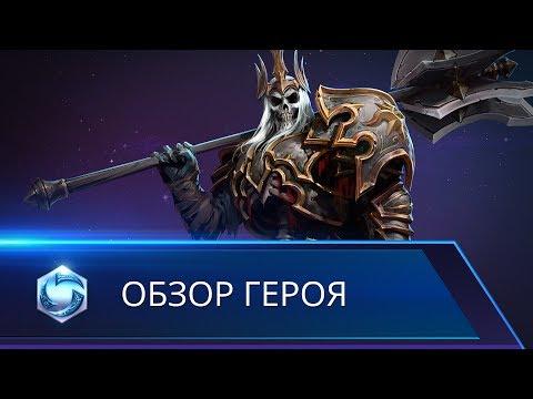видео: Обзор героя: Леорик