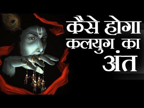 कैसे होगा कलयुग का अंत ? | End Of Kaliyug According To Hindu Mythology