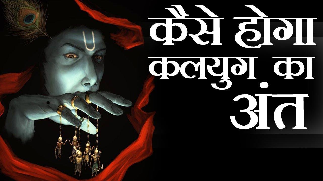 End in hindi kali date 2025 yuga Prophecies of