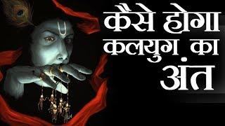 कैसे होगा कलयुग का अंत ? | End Of Kaliyug According To Hindu Mythology thumbnail
