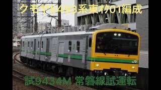 クモヤE493系東オク01編成 試9434M 常磐線試運転