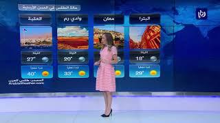 النشرة الجوية الأردنية من رؤيا 6-8-2019 | Jordan Weather