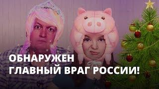 Обнаружен главный враг России! Новогоднее поздравление