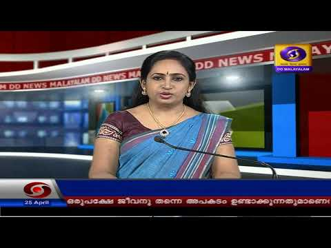 വാർത്തകൾ @ 05:00PM 25-04-2020 |DoordarshanMalayalamNews|@05:00PM 25-04-2020