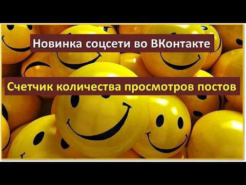 #ВКонтакте. Счетчик количества просмотров. Новая функция ВК