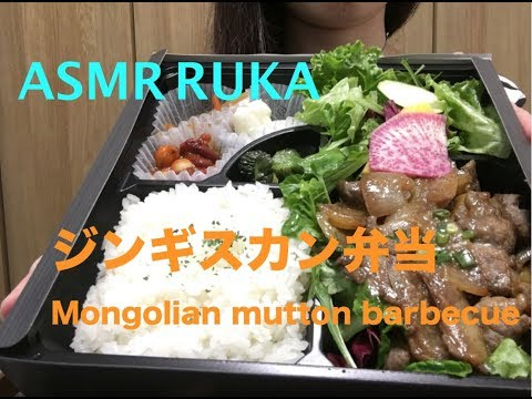 【ASMR JAPANESE LUNCH EATING SOUNDS】Mongolian mutton barbecue(ジンギスカン弁当咀嚼音) no talking