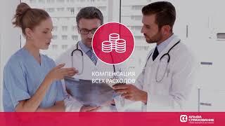 АльфаСинопсис - Полис страхования от онкологических заболеваний