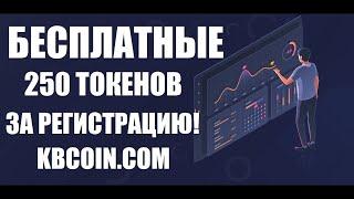 Бесплатные 250 токенов за регистрацию (25$) на бирже KBCOIN! #bitcoin #биткоин #airdrop #bounty