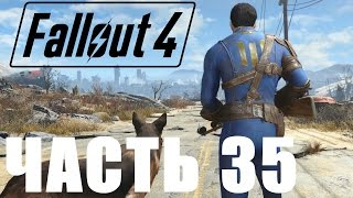 Прохождение Fallout 4 - Часть 35 В поисках Института PS4