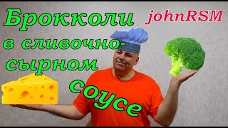 ГОТОВИМ брокколи под сливочно-сырным соусом.