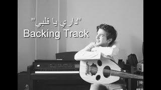 """Dari Ya Alby"" Karaoke Version l داري يا قلبي"" موسيقي فقط للغناء عليها"" (Backing Track)"