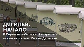 В Перми на набережной открылась выставка о жизни Сергея Дягилева