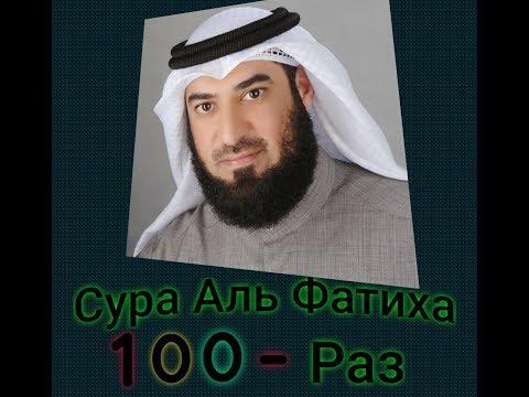 Сура  Аль - Фатиха 100раз